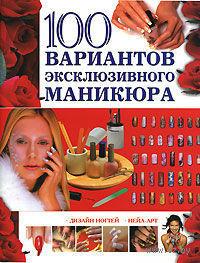 100 вариантов эксклюзивного маникюра. Анна Мурзина