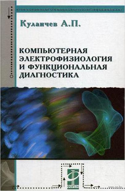 Компьютерная электрофизиология и функциональная диагностика