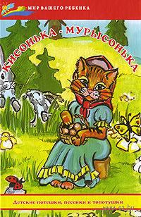 Кисонька-мурысонька. Детские потешки, песенки и топотушки