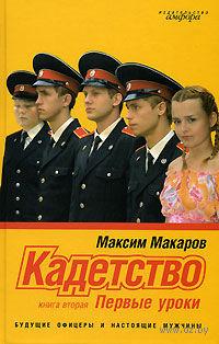 Кадетство. Книга 2. Первые уроки. Максим Макаров