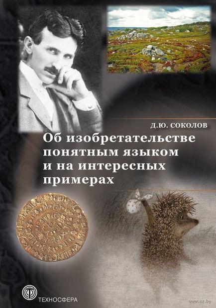 Об изобретательстве понятным языком и на интересных примерах. Дмитрий Соколов