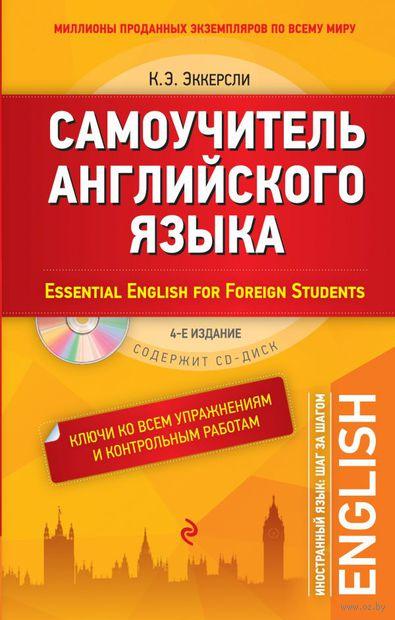 Самоучитель английского языка (+ CD). К. Эккерсли