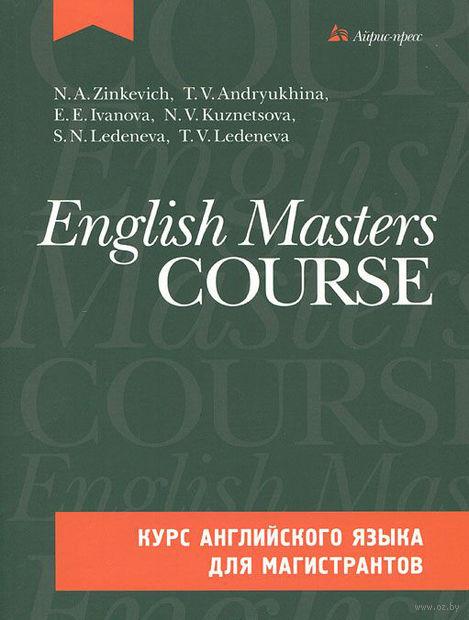 Курс английского языка для магистрантов (+ CD) — фото, картинка