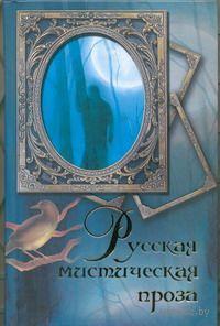 Русская мистическая проза — фото, картинка
