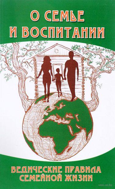 О семье и воспитании. Ведические правила семейной жизни — фото, картинка