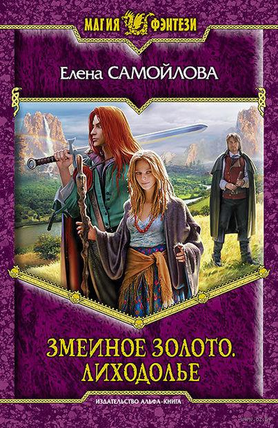Змеиное золото. Лиходолье (книга вторая). Елена Самойлова