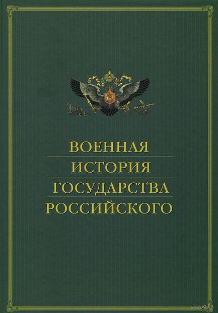 Военная история государства Российского. В. Золотарев, О. Саксонов, С. Тюшкевич