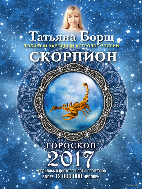 Скорпион. Гороскоп на 2017 год. Татьяна Борщ