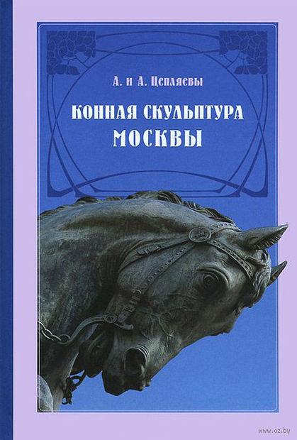Конная скульптура Москвы. Алексей Цепляев, Александр Цепляев