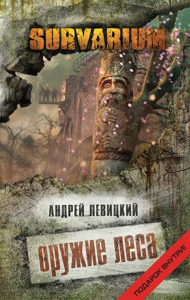 Оружие Леса. Андрей Левицкий