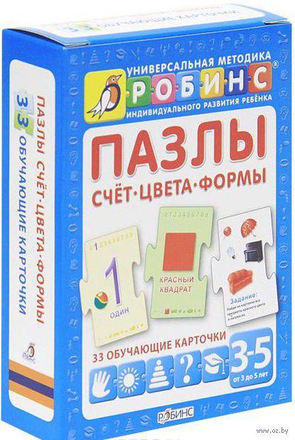 Счет. Цвета. Формы (набор из 33 карточек). Анна Кузнецова