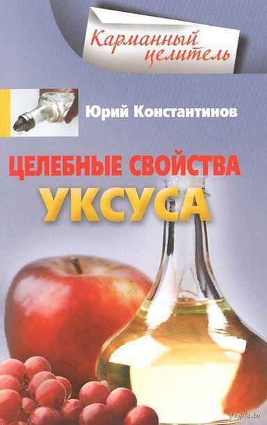 Целебные свойства уксуса. Юрий Константинов