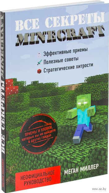 Все секреты Minecraft. Меган Миллер