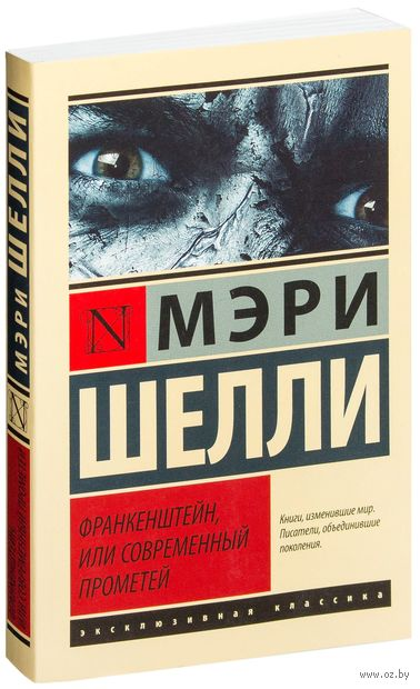 Франкенштейн, или Современный Прометей (м). Мэри Шелли