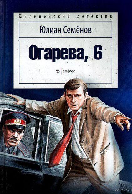 Огарева, 6. Юлиан Семенов