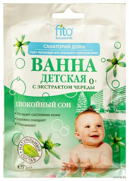 """Фитоэкстракт для ванн детский """"С чередой"""" (75 мл) — фото, картинка"""