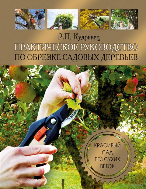 Практическое руководство по обрезке садовых деревьев. Роман Кудрявец