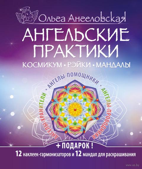 Ангельские практики. Ольга Ангеловская