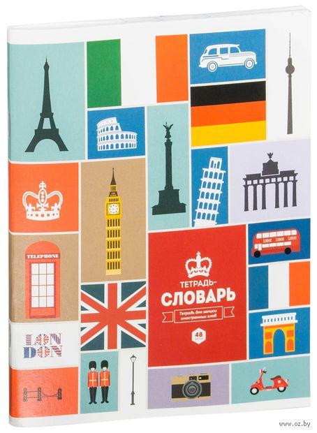 """Тетрадь для записи иностранных слов """"Страны"""" (в ассортименте) — фото, картинка"""