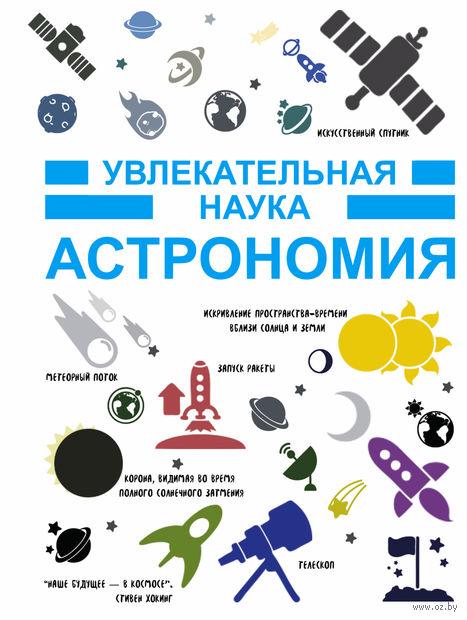 Астрономия — фото, картинка