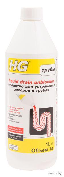 "Средство для прочистки канализационных труб ""HG"" (1 л) — фото, картинка"