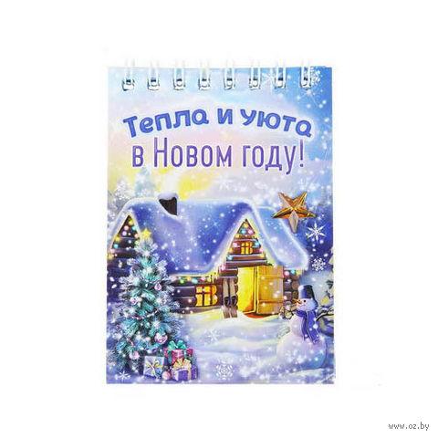 """Блокнот """"Новогодний. Тепла и уюта"""""""