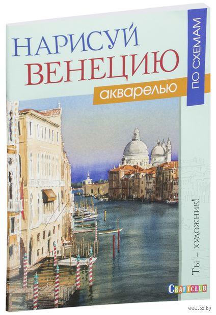 Нарисуй Венецию акварелью по схемам — фото, картинка