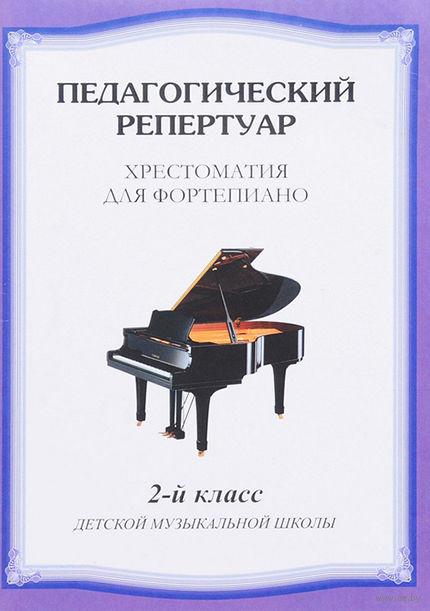 Хрестоматия для фортепиано. 2-й класс детской музыкальной школы — фото, картинка