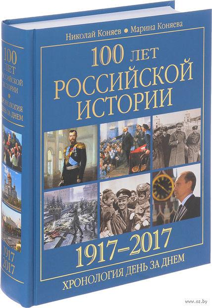 100 лет российской историии. 1917-2017. Хронология день за днем — фото, картинка