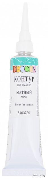 "Контур по ткани ""Decola"" (мятный; 18 мл) — фото, картинка"