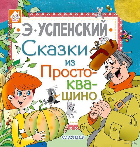 Сказки из Простоквашино — фото, картинка