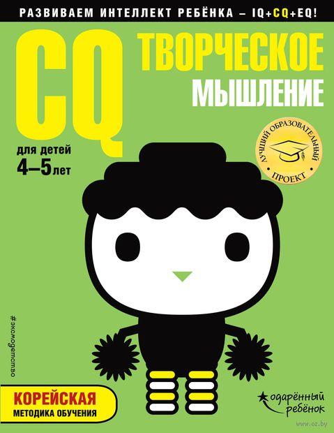 CQ - творческое мышление. Для детей 4-5 лет — фото, картинка