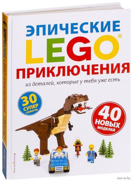 LEGO. Эпические приключения — фото, картинка