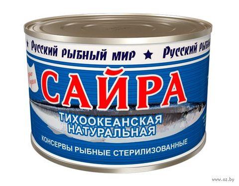"""Сайра консервированная """"Русский рыбный мир"""" (250 г) — фото, картинка"""