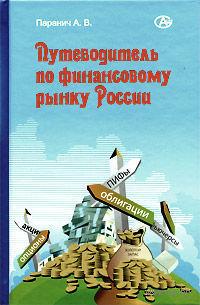 Путеводитель по финансовому рынку России. Андрей Паранич