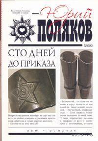Сто дней до приказа (м). Юрий Поляков