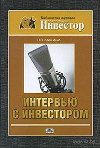 Интервью с инвестором. Павел Кравченко