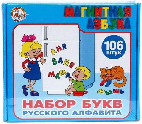 """Набор магнитов """"Набор букв русского алфавита"""" (106 штук)"""