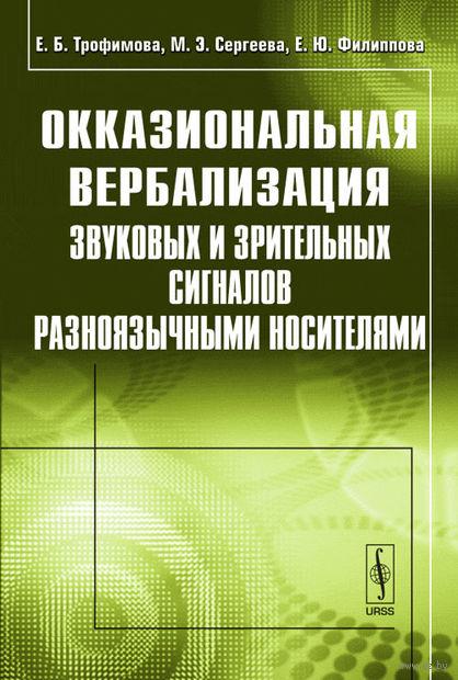 Окказиональная вербализация звуковых и зрительных сигналов разноязычными носителями. Е. Трофимова, М. Сергеева, Е. Филиппова