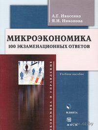 Микроэкономика. 100 экзаменационных ответов. Яна Никонова, Анатолий Ивасенко