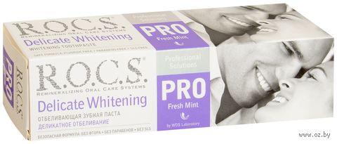 """Зубная паста """"R.O.C.S. PRO. Деликатное отбеливание Fresh Mint"""" (135 г)"""