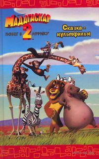 Мадагаскар-2. Побег в Африку. Сказка-мультфильм