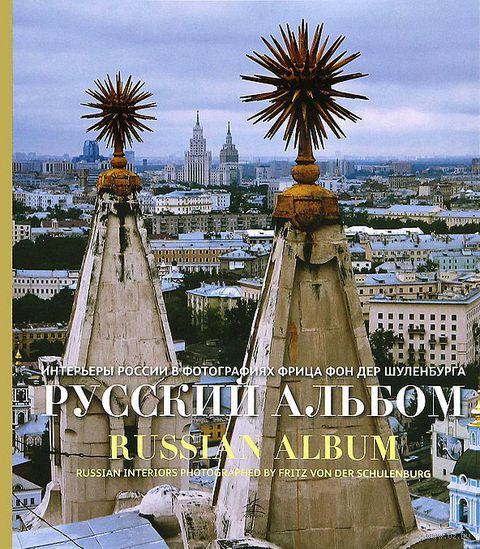 Русский альбом — фото, картинка