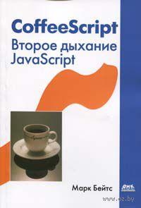 CoffeeScript. Второе дыхание JavaScript. Марк Бейтс