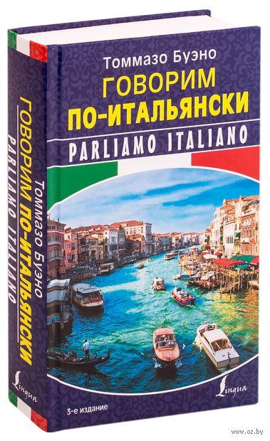 Говорим по-итальянски. Томмазо Буэно