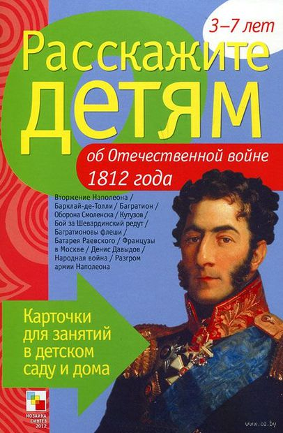 Расскажите детям об Отечественной войне 1812 года. Э. Емельянова