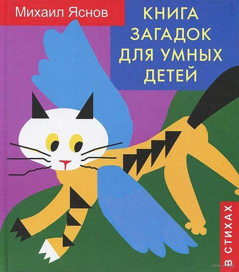 Книга загадок для умных детей. Михаил Яснов