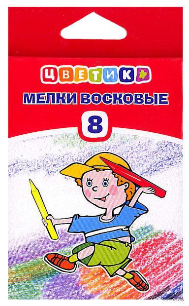 """Мелки восковые """"Цветик"""" (8 цветов)"""