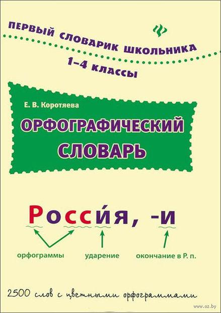 Орфографический словарь. Елизавета Коротяева