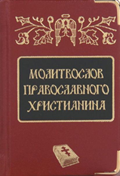 Молитвослов православного христианина (подарочное издание)